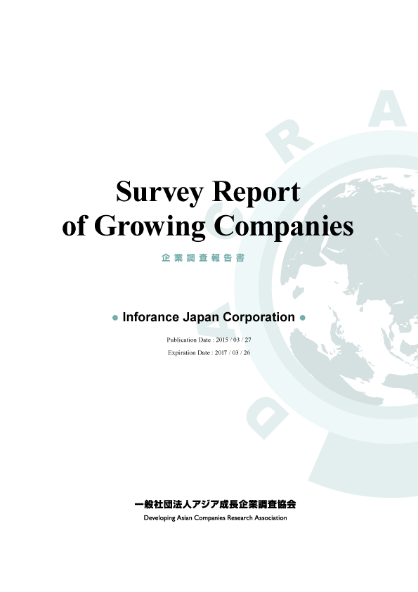 企業調査報告書_en-213x300