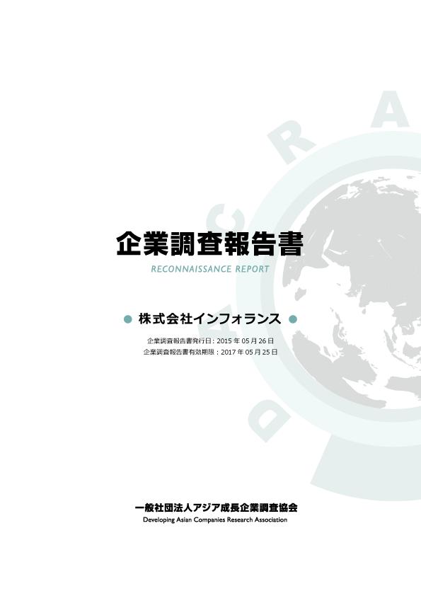 企業調査報告書_ja-213x300