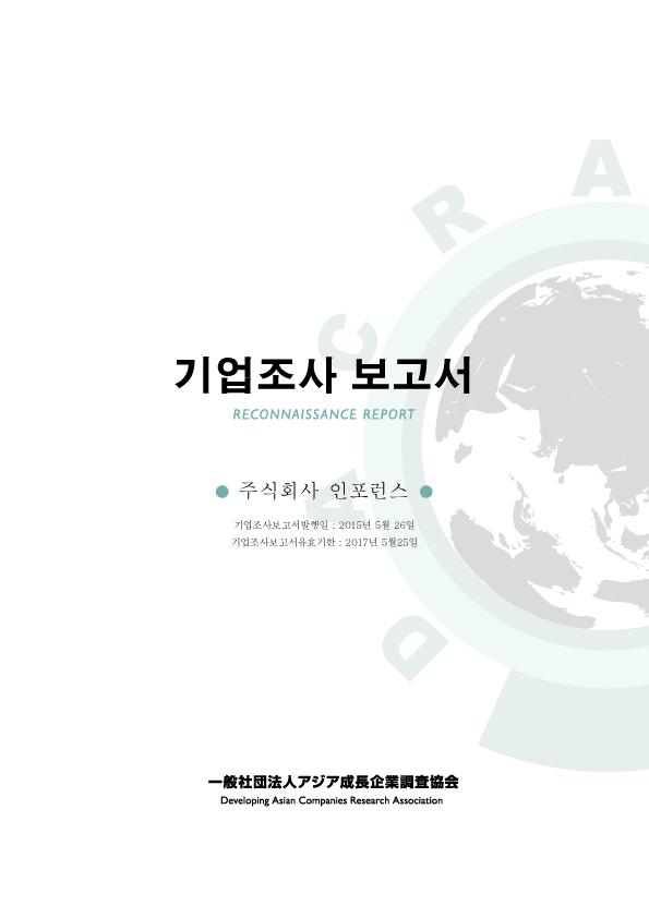 企業調査報告書_ko-213x300